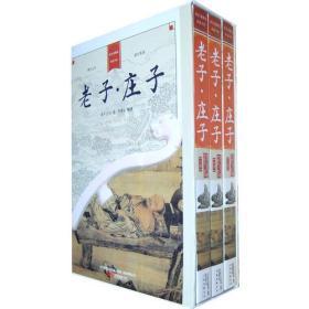 老子庄子(盒装版 全三册)