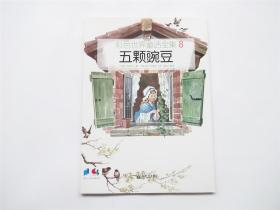 彩色世界童话全集(8)五颗豌豆   新世界版1版1印