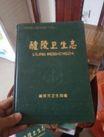 醴陵卫生志   1991年出版