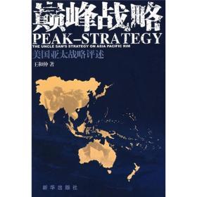 颠峰战略:美国亚太战略评述