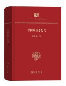 中国政治思想史(中华现代学术名著丛书·精装本)