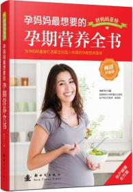 孕妈妈最想要的孕期营养全书(畅销升级版)