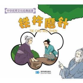 中华优秀文化经典故事—铁杵磨针