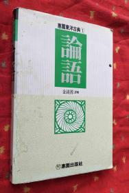 惠园东洋古典1 论语【韩文原版】
