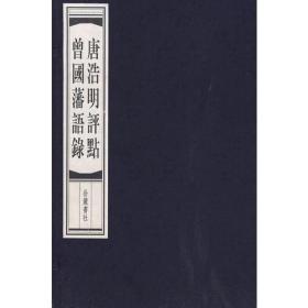 唐浩明评点曾国藩语录(上,下)