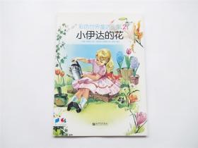 彩色世界童话全集(2)小伊达的花   新世界版1版1印