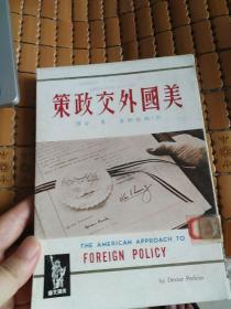 美国外交政策 馆藏