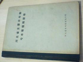 河北省主要农作物亏水等值线图册b4