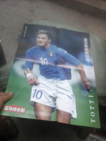 足球俱乐部2008年第3期 海报一张 蓝衣军团新领袖  托蒂