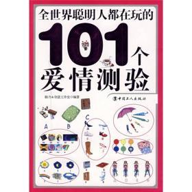 正版 全世界聪明人都在玩的101个爱情测验 脑力&创意工作室著 工人出版社