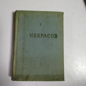 涅克拉索夫诗集(三卷集)布精64开