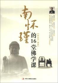 【正版现货促销】南怀瑾的16堂佛学课