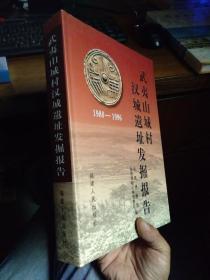 武夷山城村汉城遗址发掘报告1980-1996 2004年一版一印700册 精装带书衣 近全品 铜版彩印