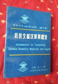 科技文献汉译英概论(修订本)