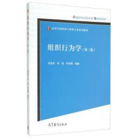 正版 组织行为学(第2版) 张昊民、李燚、林英晖  著 高等教育出版社 9787040425208