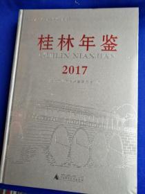 桂林年鉴(2017)