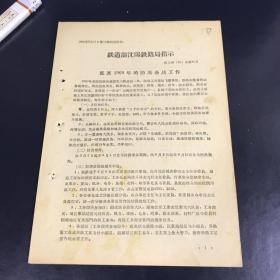 1960年铁道部沈阳铁路局指示文件 部署1960年的防汛备战工作