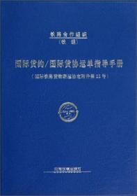 国际货约国际货协运单指导手册