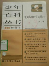 少年百科丛书精选本91 中国革命历史故事(一)