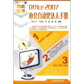 如此简单:Office 2007办公自动化达人手册