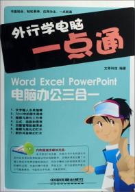 外行学电脑一点通:Word Excel Powerpoint电脑办公三合一(无光盘)