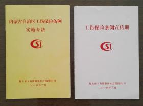 工伤保险条例宣传手册和内蒙古自治区工伤保险条例实施办法