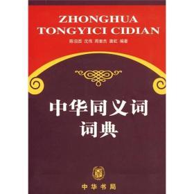 中华同义词词典