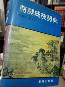 诗词典故词典(一版一印,精装大厚册)