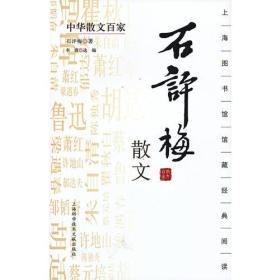 中华散文百家;石评梅散文
