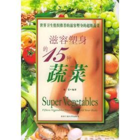 滋容塑身的15种蔬菜 张莹 北京工业大学出版社 9787563914227
