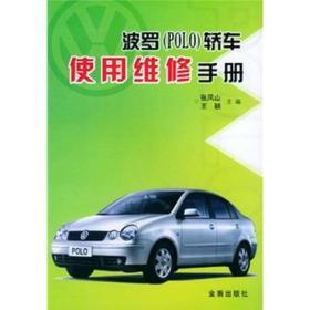 波罗(POLO)轿车使用维修手册