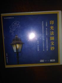 印光法师文钞11*DVD