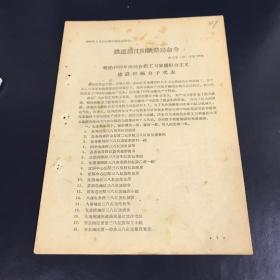 1960年铁道部沈阳铁路局命令文件 奖励1959年沈局女职工与家属社会主义建设积极分子代表