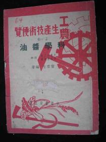 1951年解放初期出版的----技术材料----【【科学酱油】】----稀少