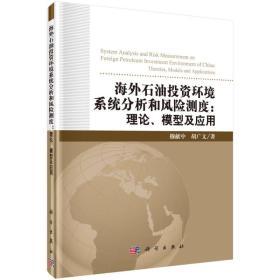 海外石油投资环境系统分析和风险测度 理论、模型及应用