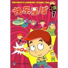 快乐星球Q漫(7)