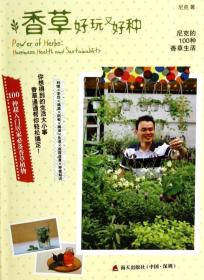 香草好玩又好种:尼克的100种香草生活:happiness, health and sustainability