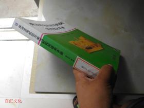 柴油发电机组与柴油机实用技术手册