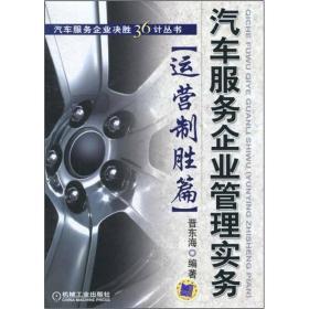 汽车服务企业决胜36计丛书:汽车服务企业管理实务[ 运营制胜篇]