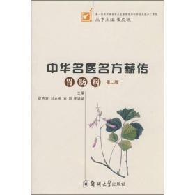 中华名医方薪传:胃肠病(第2版),近全新G