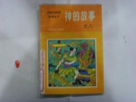 中国民间神话故事丛书   神的故事之八