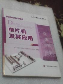 单片机及其应用:广东省教育厅推荐教材
