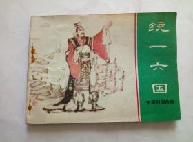 统一六国==上海版东周列国故事第50集==经典连环画小人书