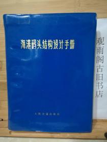 (正版精装一版一印) 海港码头结构设计手册