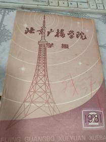 北京广播学院 1981年 第2期