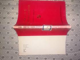 中国共产党浙江省乐清县组织史资料 (1926-1949.9)