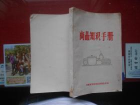 商品知识手册