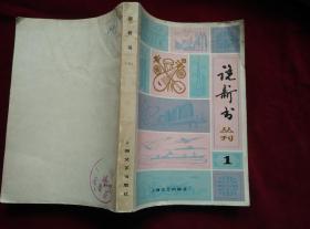 《说新书》曲艺丛刊复刊号1979.1