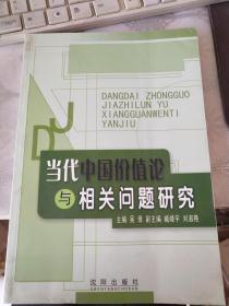 当代中国价值论与相关问题研究(作者签赠本)