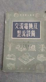 50年代旧书.交流电及整流设备
